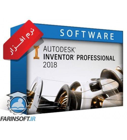 نرم افزار Autodesk Inventor Pro 2018 نسخه 64 بیتی