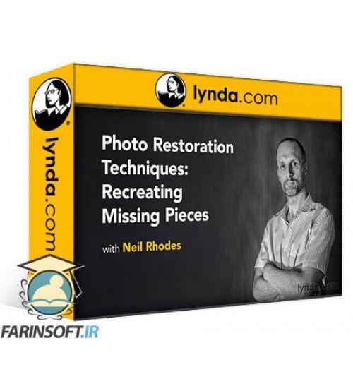آموزش Lynda Photo Restoration Techniques: Recreating Missing Pieces