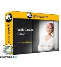 دانلود آموزش Lynda Web Career Clinic