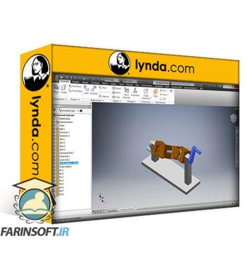 آموزش Lynda Autodesk Inventor 2017 Essential Training