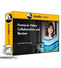 آموزش Lynda Frame.io Video Collaboration and Review
