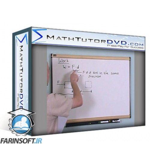 آموزش MathTutorDVD The Ultimate Physics Tutor – Motion Work Energy Friction Thermodynamics & More!