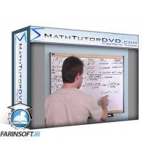 آموزش MathTutorDVD Calculus Tutor: Calculus 1 & 2
