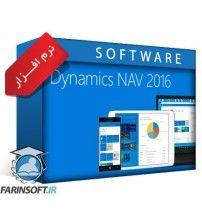 نرم افزار Microsoft Dynamics NAV 2016 – برنامه کنترل فرآیندهای تجاری اصلی و زنجیره عرضه