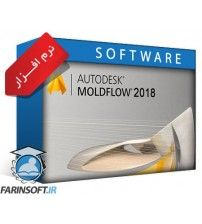 نرم افزار Autodesk Moldflow Adviser Ultimate 2018 نسخه 64 بیتی