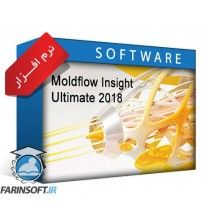 نرم افزار Autodesk Moldflow Insight Ultimate 2018 نسخه 64 بیتی