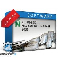 نرم افزار Autodesk Navisworks Manage / Simulate 2018 نسخه 64 بیتی
