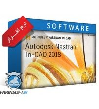 نرم افزار Nastran In-CAD 2018 نسخه 64 بیتی