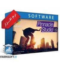 نرم افزار Pinnacle Studio Ultimate v19.0.1.245 64 Bit + Content Pack