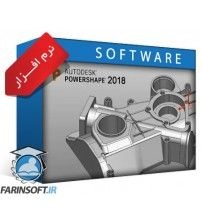 نرم افزار Autodesk PowerShape Ultimate 2018 x64