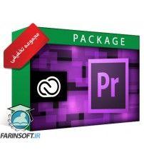پکیج جامع تمامی آموزشهای Premiere Pro CC با 70% تخفیف ویژه
