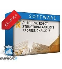 نرم افزار Autodesk Robot Structural Analysis Pro 2018 نسخه 64 بیتی