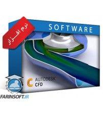 نرم افزار Autodesk CFD 2018 x64 / Motion - نسخه 64 بیتی