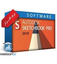 دانلود دانلود Autodesk SketchBook Pro 2018 – نسخه 64 بیتی