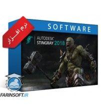 نرم افزار ساخت بازی های سه بعدی Autodesk Stingray 2018