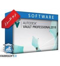 نرم افزارهای Autodesk Vault / Server 2018 - نسخه های 64 بیتی