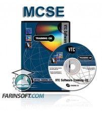آموزش جامع دوره مهندسی شبکه مایکروسافت MCSE از کمپانی VTC