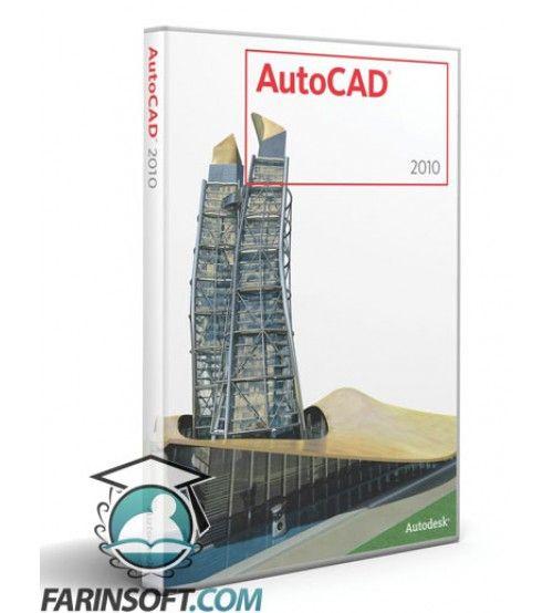 نرم افزار AutoCAD 2010 نسخه های 32 و 64 بیتی بر روی 1 دیسک