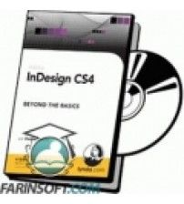 آموزش Lynda InDesign CS4: Interactive Documents and Presentations