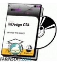 آموزش Lynda InDesign CS4: Interactive Documents and Presentations