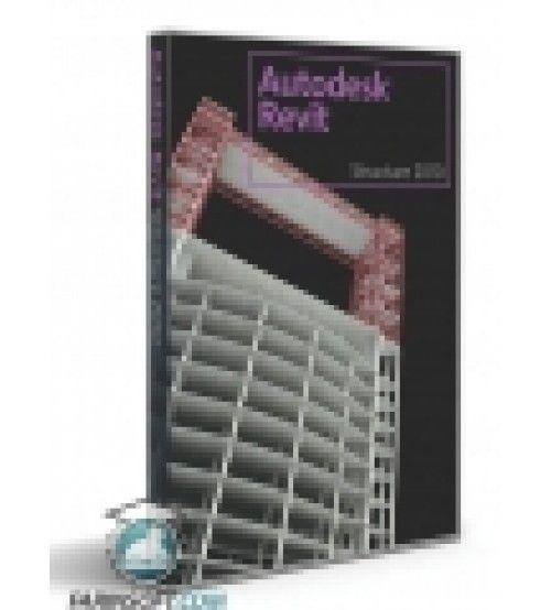 نرم افزار AutoCAD Revit Structure 2010 ویژه طراحی ساختمان