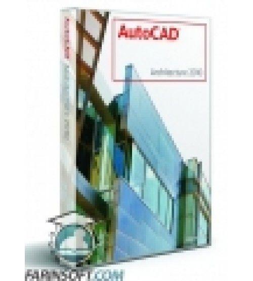 نرم افزار AutoCAD Architecture 2010 ویژه معماران