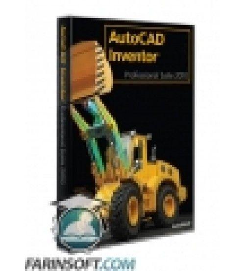 نرم افزار AutoCAD Inventor 2010 ویژه طراحی قطعات صنعتی