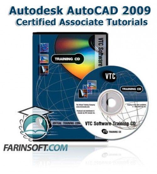 آموزش VTC Autodesk AutoCAD 2009 Certified Associate Tutorials