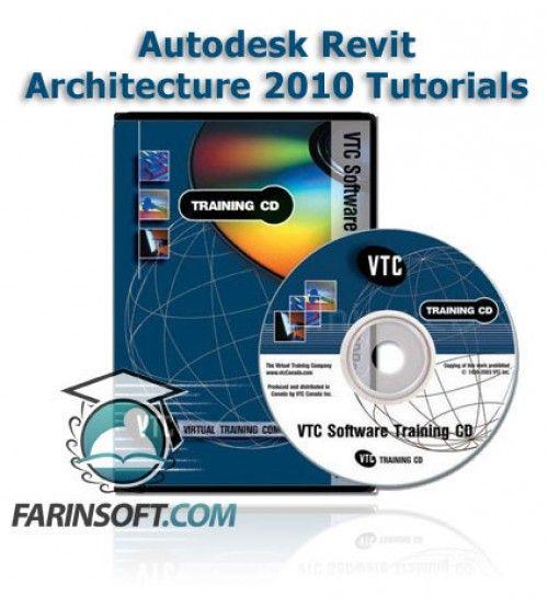 آموزش VTC Autodesk Revit Architecture 2010 Tutorials