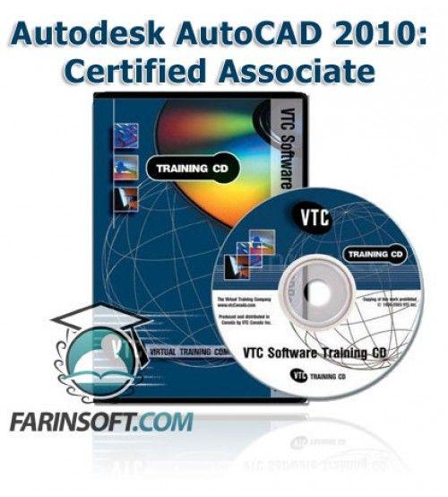 آموزش VTC QuickStart! – Autodesk AutoCAD 2010: Certified Associate Tutorials