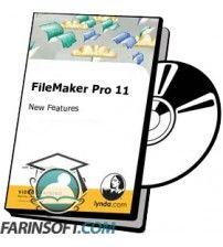 آموزش Lynda FileMaker Pro 11 New Features