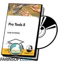 آموزش Lynda Pro Tools 8 Film Scoring