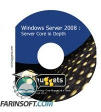 آموزش CBT Nuggets Windows Server 2008 Server Core in Depth