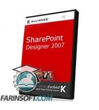 آموزش  SharePoint Designer 2007 Beginner , Intermediate , Advanced
