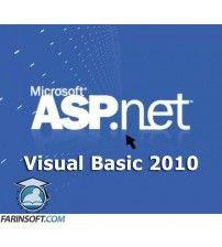 آموزش  ASP.NET Using Visual Basic 2010
