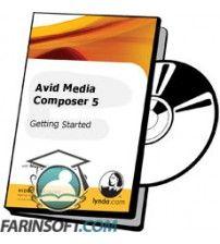 آموزش Lynda Avid Media Composer 5 Getting Started