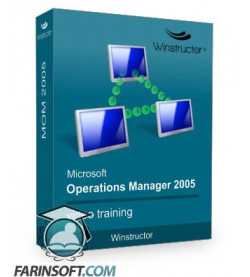 آموزش  Microsoft Operations Manager 2005