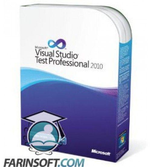 نرم افزار Visual Studio Test Professional 2010 برنامه ای برای ساده سازی تست در پروژه های تولید نرم افزار