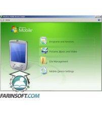 نرم افزار System Center Mobile Device Manager 2008 برنامه ای برای مدیریت دستگاه های موبایل در شبکه های ویندوزی