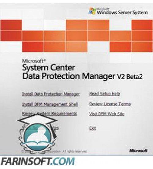 نرم افزار Microsoft System Center Data Protection Manager 2010 برنامه ای برای پشتیبان گیری و بازگردانی داده ها و سرورها