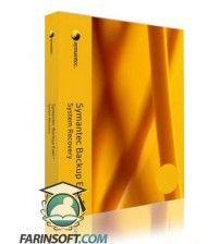 نرم افزار Symantec Backup Exec 2010 v 13 برنامه ای برای پشتیبان گیری