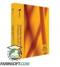 نرم افزار Symantec Backup Exec Continuous Protection Server v 12.5 برنامه ای برای پشتیبان گیری و حفاظت از داده ها