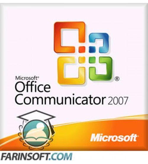 برقراری زیر ساخت ارتباطی بوسیله نرم افزار Office Communications Server 2007 R2