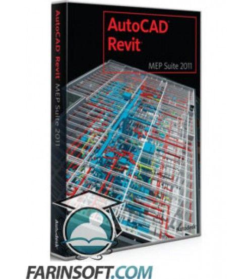 مجموعه نرم افزار AutoCAD Revit MEP Suite  2011