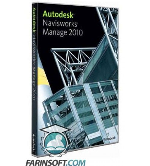 نرم افزار Autodesk Navisworks Manage 2010