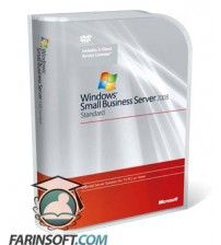 مجموعه از Component های ترمیم Windows Small Business Server 2008