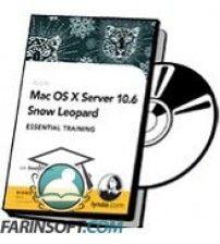 آموزش Lynda Mac OS X Server 10.6 Snow Leopard – DNS and Network Services