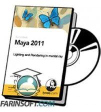 دانلود آموزش Lynda Maya 2011 Lighting and Rendering in mental ray