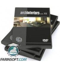 دانلود آموزش Evermotion Archinteriors Vol 1-15