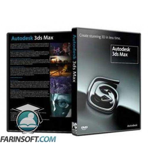 نرم افزار 3D Studio Max 2011